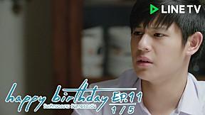 happy birthday วันเกิดของนาย วันตายของฉัน | EP.11 [1\/5]