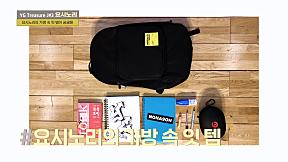 [IN MY BAG] 요시노리 \u003CYOSHINORI\u003E l YG보석함