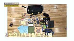 [IN MY BAG] 길도환 \u003CKIL DOHWAN\u003E l YG보석함