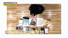 [IN MY BAG] 방예담 \u003CBANG YEDAM\u003E l YG보석함