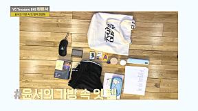 [IN MY BAG] 장윤서 \u003CJANG YUNSEO\u003E l YG보석함
