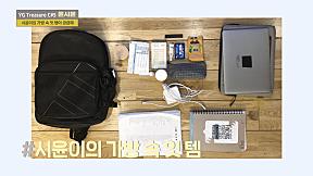 [IN MY BAG] 윤시윤 \u003CYUN SIYUN\u003E l YG보석함