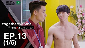 Together With Me : The Next Chapter | EP.13 [1\/5] (ตอนจบ)