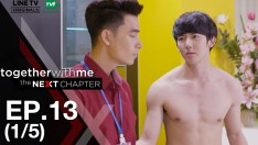 Together With Me : The Next Chapter | EP.13 [1/5] (ตอนจบ)