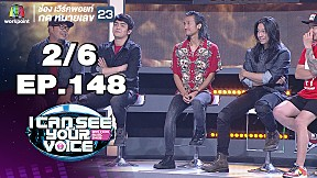 I Can See Your Voice -TH | EP.148 | Bodyslam | 19 ธ.ค. 61 [2\/6]