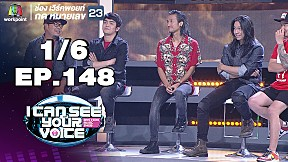 I Can See Your Voice -TH | EP.148 | Bodyslam | 19 ธ.ค. 61 [1\/6]