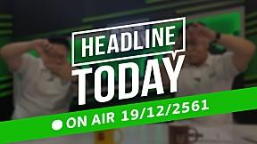 HEADLINE TODAY - 19 ธันวาคม 2561 [FULL]