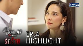 Highlight Club Friday The Series 10 รักนอกใจ ตอน รักร้าย EP.4