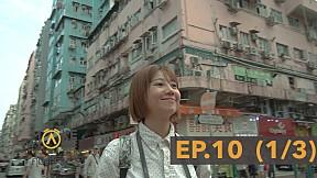 MAKE AWAKE คุ้มค่าตื่น EP.10   Unseen ฮ่องกง ตอนที่ 2 [1\/3]