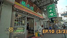 MAKE AWAKE คุ้มค่าตื่น EP.10 | Unseen ฮ่องกง ตอนที่ 2 [3\/3]