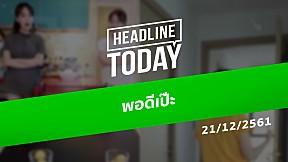 HEADLINE TODAY - พอดีเป๊ะ