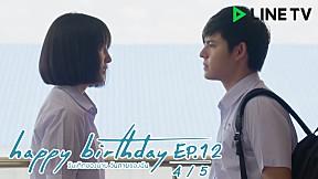 happy birthday วันเกิดของนาย วันตายของฉัน | EP.12 [4\/5]