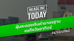 HEADLINE TODAY - ฝุ่นละอองเกินค่ามาตรฐานจนถึงวันอาทิตย์