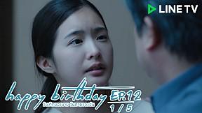 happy birthday วันเกิดของนาย วันตายของฉัน   EP.12 [1\/5]