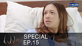 Special เงา EP.15