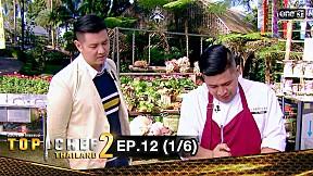 TOP CHEF THAILAND 2 | EP.12 (1\/6)