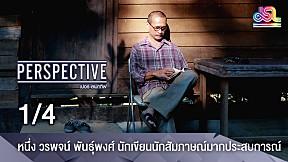 Perspective | วรพจน์ พันธุ์พงศ์ นักเขียนเเละนักสัมภาษณ์มากประสบการณ์ [1\/4]