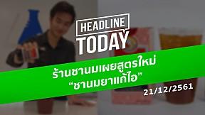 "HEADLINE TODAY - ร้านชานมเผยสูตรใหม่ ""ชานมยาแก้ไอ"""