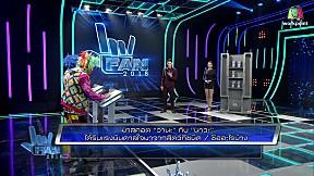 แฟนพันธุ์แท้ 2018 | สวนสนุกไทย | 21 ธ.ค. 61 [3\/4]