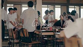 สิงโต นำโชค - Goodbye [Official Music Video]