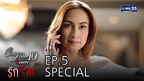 Special Club Friday The Series 10 รักนอกใจ ตอน รักร้าย EP.5