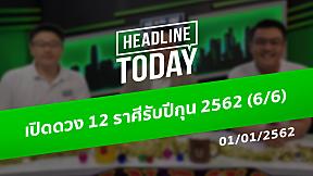 HEADLINE TODAY - เปิดดวง 12 ราศีรับปีกุน 2562 (6\/6)