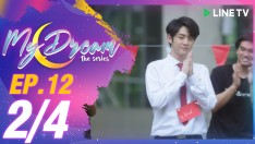 My Dream | EP.12 [2/4] (END)
