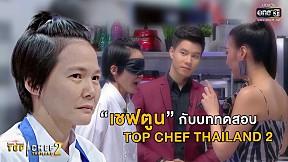 HIGHLIGHT TOP CHEF THAILAND 2   เชฟตูนกับฝีมือที่มีดีกว่าคำพูด   EP.12