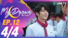 My Dream | EP.12 [4/4] (END)