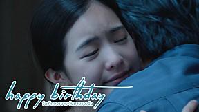 กว่าจะคิดได้...ก็สายเกินไป | happy birthday วันเกิดของนาย วันตายของฉัน