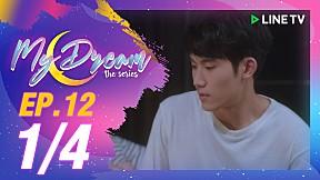 My Dream | EP.12 [1\/4] (END)