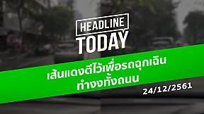 HEADLINE TODAY - เส้นแดงตีไว้เพื่อรถฉุกเฉิน ทำงงทั้งถนน