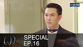 Special เงา EP.17