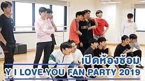 เปิดซิงห้องซ้อม Y I Love You Fan Party 2019 ติดเกาะฮา Y