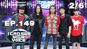 I Can See Your Voice -TH | EP.149 | 2\/6 | Bodyslam ตอนจบ | 26 ธ.ค. 61