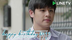 happy birthday วันเกิดของนาย วันตายของฉัน | EP.13 [1\/8] (ตอนจบ)