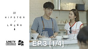 Hipster or Loser   EP.3 [1\/4]
