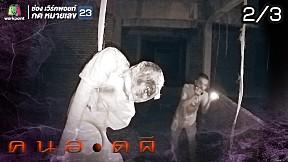 คนอวดผี    ผีตามอาฆาต   26 ธ.ค. 61 [2\/3]