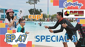 Play Box กล่องหรรษา | EP.47 Special 1
