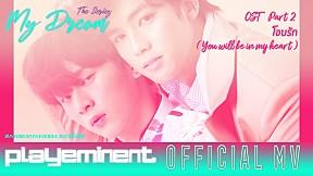 โอบรัก (You will be in my heart) - POY Takoon [Official MV] My Dream OST
