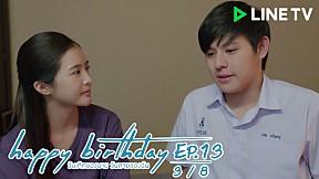 happy birthday วันเกิดของนาย วันตายของฉัน | EP.13 [3\/8] (ตอนจบ)