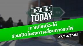 HEADLINE TODAY - เกาหลีเหนือ-ใต้ร่วมเปิดโครงการเชื่อมทางรถไฟ