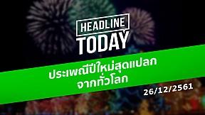 HEADLINE TODAY - ประเพณีปีใหม่สุดแปลกจากทั่วโลก
