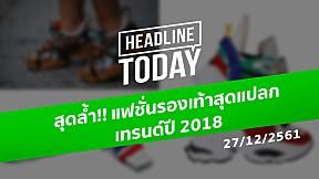 HEADLINE TODAY - สุดล้ำ!! แฟชั่นรองเท้าสุดแปลก เทรนด์ปี 2018