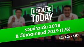HEADLINE TODAY - รวมข่าวเด่น 2018 & อัปเดตเทรนด์ 2019 (1\/6)