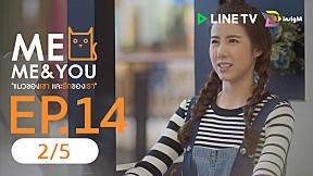 MEO, Me and You แมวของเขาและรักของเรา EP.14 (2\/5)