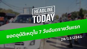 HEADLINE TODAY - ยอดอุบัติเหตุใน 7 วันอันตรายวันแรก