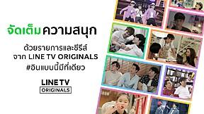 LINE TV Originals ดูได้ทุกวัน ไม่มีเบื่อ!
