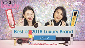 #VOGUEfavourites: Best of 2018 (Part 2) ผลิตภัณฑ์เคาน์เตอร์แบรนด์ที่ชอบประจำปี 2018