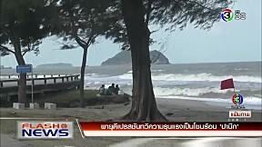 พายุดีเปรสชันทวีความรุนแรงเป็นโซนร้อน \'ปาบึก\'   FlashNews   01-01-62   Ch3Thailand
